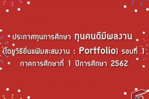 News_ประกาศทุน1