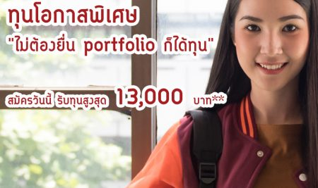 ทุนโอกาสพิเศษ ภาคการศึกษาที่ 1 ปีการศึกษา 2562