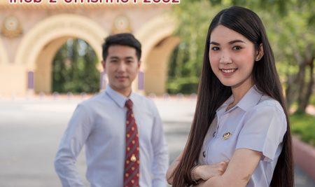 ประกาศมหาวิทยาลัยสยาม เรื่อง การรับสมัครนักศึกษาใหม่ ระดับปริญญาตรีและระดับบัณฑิตศึกษา ประจำภาคการศึกษาที่ 2/2562