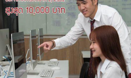 ทุนโอกาสพิเศษ (ครั้งที่ 1) ภาคการศึกษาที่ 2 ปีการศึกษา 2562