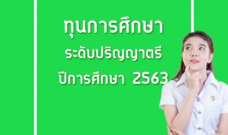 ประกาศทุนการศึกษา ระดับปริญญาตรี ปีการศึกษา 2563