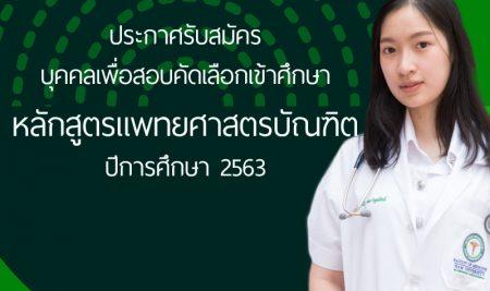 ประกาศรับสมัครบุคคลเพื่อสอบคัดเลือกเข้าศึกษาหลักสูตรแพทยศาสตรบัณฑิตปีการศึกษา 2563