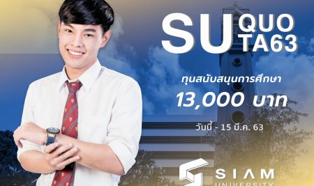 ทุนสนับสนุนการศึกษา (QS Siam) รอบที่ 2 ปีการศึกษา 2563