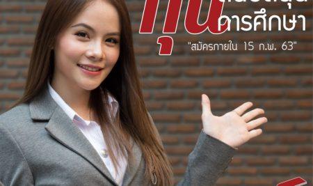 ทุนสนับสนุนการศึกษา (QS Siam) รอบที่ 1 ปีการศึกษา 2563