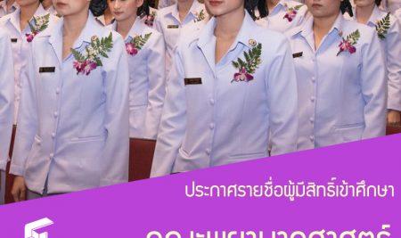 ประกาศรายชื่อผู้มีสิทธิ์เข้าศึกษาระดับปริญญาตรี หลักสูตรพยาบาลศาสตรบัณฑิต คณะพยาบาลศาสตร์ มหาวิทยาลัยสยาม โดยวิธีรับตรง (สอบข้อเขียน) ปีการศึกษา 2563