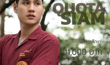 ทุนสนับสนุนการศึกษา (QS Siam) รอบที่ 3 ปีการศึกษา 2563