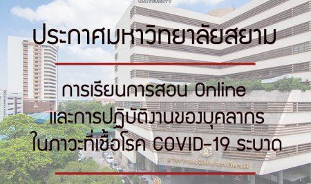 ประกาศมหาวิทยาลัยสยาม เรื่อง การเรียนการสอน Online และการปฏิบัตงานของบุคลากรในภาวะที่เชื้อโรค COVID-19 ระบาด