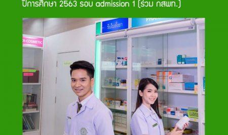 แนวทางสัมภาษณ์และยืนยันสิทธิ์ผู้เข้าศึกษา หลักสูตรเภสัชศาสตร์บัณฑิต ปีการศึกษา 2563 รอบ admission 1 (ร่วม กสพท.)