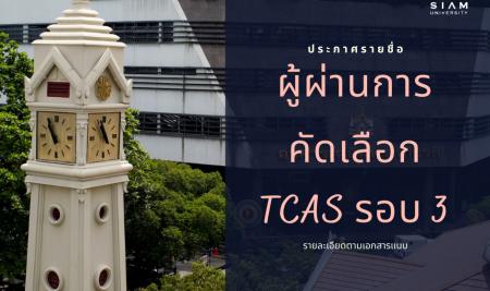 ประกาศรายชื่อผู้มีสิทธิ์เข้าศึกษา รอบ TCAS 3 ปีการศึกษา 2563
