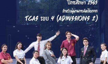 การสอบสัมภาษณ์ และยืนยันสิทธิ์เข้าศึกษา ปีการศึกษา 2563 สำหรับผู้ผ่านการคัดเลือกจาก TCAS รอบ 4 (Admissions 2)