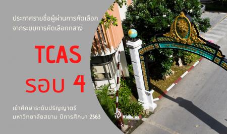 ประกาศรายชื่อผู้ผ่านการคัดเลือกจากระบบการคัดเลือกกลาง Tcas รอบ 4 เข้าศึกษาระดับปริญญาตรี  มหาวิทยาลัยสยาม ปีการศึกษา 2563