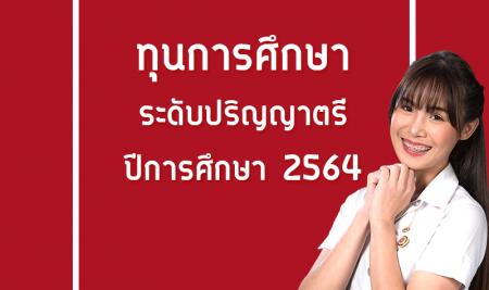ประกาศทุนการศึกษา ระดับปริญญาตรี ปีการศึกษา 2564