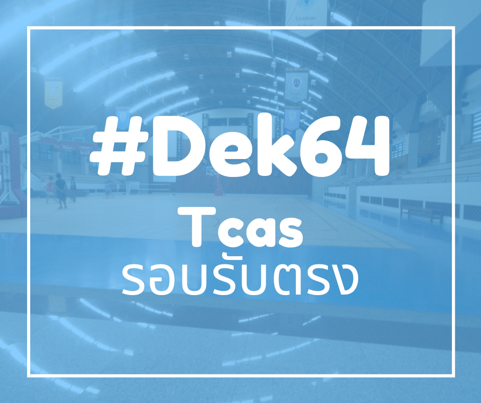 #Dek64 Tcas รอบรับตรง