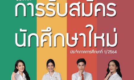 ประกาศรับนักศึกษาใหม่ ประจำภาคการศึกษา 1/2564