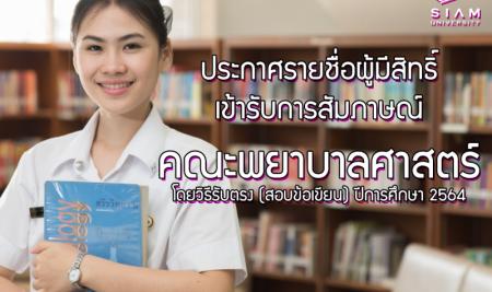 ประกาศรายชื่อผู้มีสิทธิ์เข้ารับการสัมภาษณ์ เพื่อเข้าศึกษาระดับปริญญาตรี หลักสูตรพยาบาลศาสตรบัณฑิต คณะพยาบาลศาสตร์ มหาวิทยาลัยสยาม ประจำปีการศึกษา 2564 โดยวิธีรับตรง (สอบข้อเขียน)
