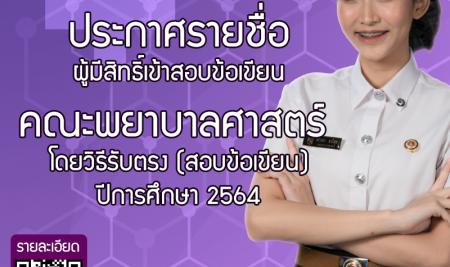 มหาวิทยาลัยสยาม  ประกาศรายชื่อผู้มีสิทธิ์เข้าสอบข้อเขียนเพื่อเข้าศึกษาระดับปริญญาตรี หลักสูตรพยาบาลศาสตรบัณฑิต คณะพยาบาลศาสตร์ มหาวิทยาลัยสยาม  โดยวิธีรับตรง (สอบข้อเขียน) ปีการศึกษา 2564
