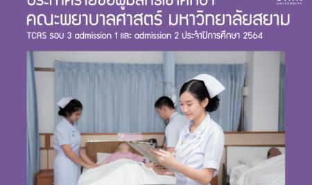 ประกาศรายชื่อผู้มีสิทธิ์เข้าศึกษา หลักสูตรพยาบาลศาสตรบัณฑิต มหาวิทยาลัยสยาม  TCAS รอบ 3 admission 1 และ admission 2 ประจำปีการศึกษา 2564