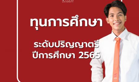 ประกาศทุนการศึกษา ระดับปริญญาตรี ปีการศึกษา 2565