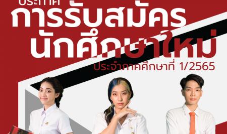 ประกาศมหาวิทยาลัยสยาม เรื่อง การรับสมัครนักศึกษาใหม่ ระดับปริญญาตรีและระดับบัณฑิตศึกษา ประจำภาคการศึกษาที่ 1/2565